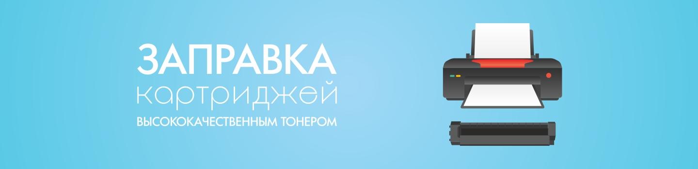 Заправка картриджей в Астрахани
